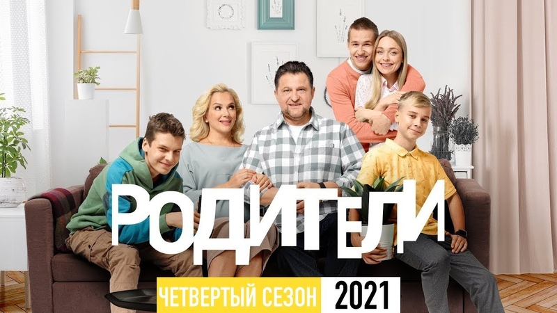 Родители 4 сезон 1 серия Комедия 2020 Россия 1 Дата выхода и анонс