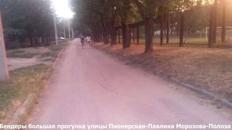 Бендеры большая прогулка улицы Пионерская Павлика Морозова Полоза