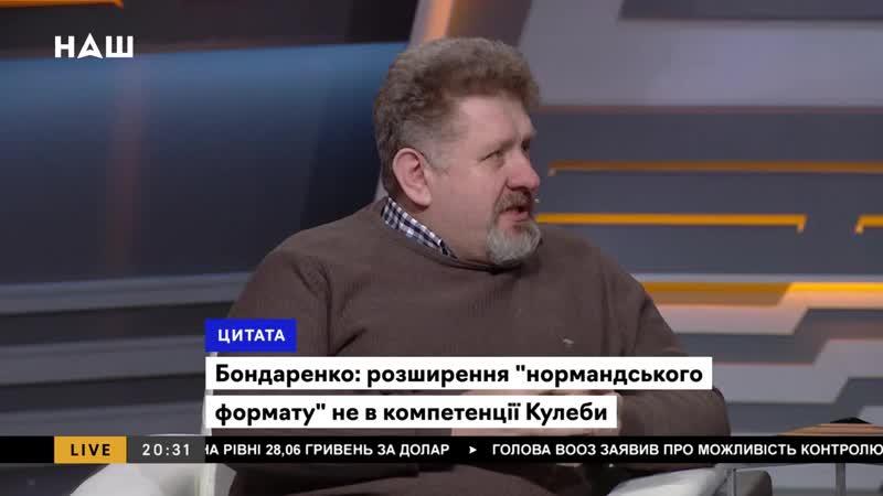 Бондаренко Ситуація на Донбасі це боротьба Росії з Америкою НАШ 02 02 21