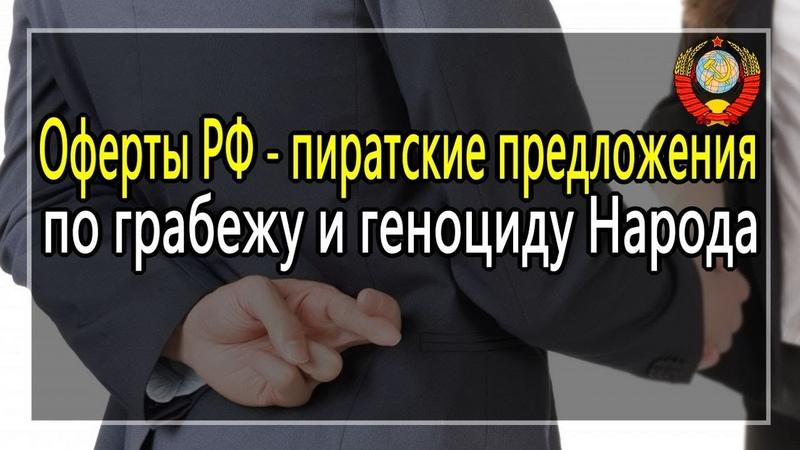 Оферты РФ пиратские предложения по грабежу и геноциду Народа 05 07 2020