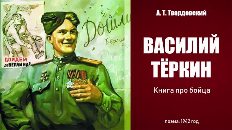 Два солдата поэма Василий Тёркин Книга про бойца автор А Твардовский читает Валерий Шаров Тейково