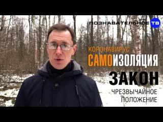 Neo Matrix (fact) САМОИЗОЛЯЦИЯ законна Почему Путин не объявит ЧРЕЗВЫЧАЙНОЕ ПОЛОЖЕНИЕ