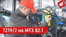 Инструкция по установке фронтального погрузчика Metal-Fach Т219/2 на трактор МТЗ 82.1