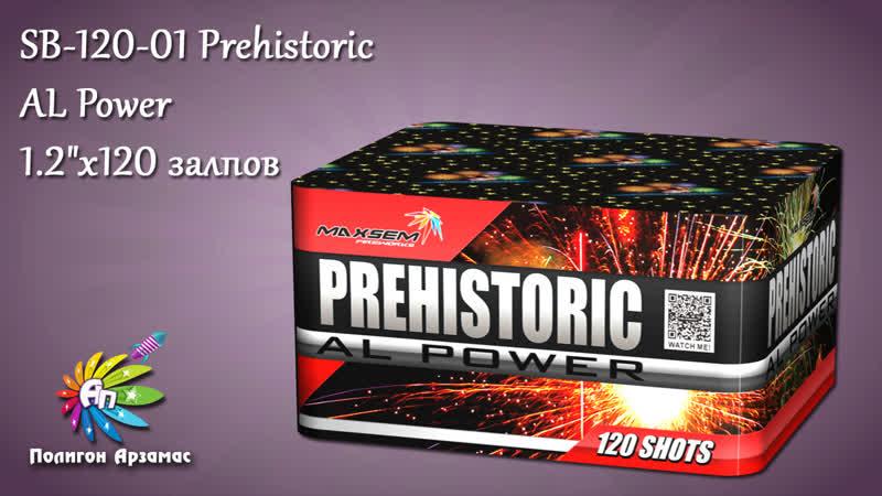 SB-120-01 PREHISTORIC AL POWER 1,2х120 батарея салютов