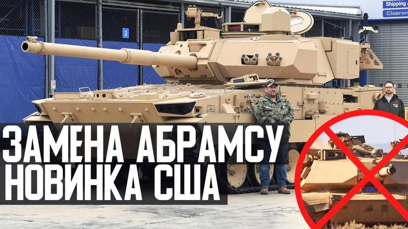 ЗАМЕНА танка Абрамс! MPF НОВИНКА США!