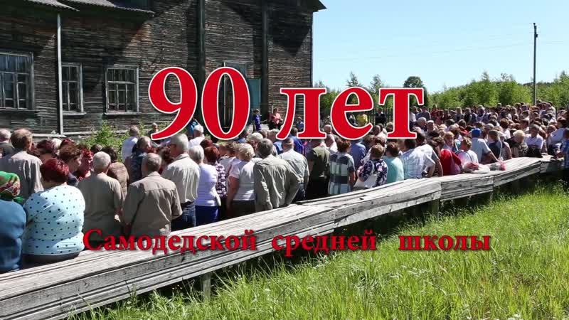 90 лет Самодедской средней школы