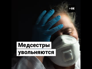 Медики уходят с работы из-за коронавируса