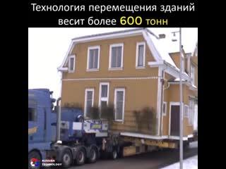 Невероятно - Технология перемещения домов весом более 600 тонн