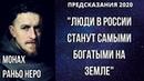 ПРЕДСКАЗАНИЕ 2020. ЛЮДИ В РОССИИ СТАНУТ САМЫМИ БОГАТЫМИ НА ЗЕМЛЕ. МОНАХ РАНЬО НЕРО.