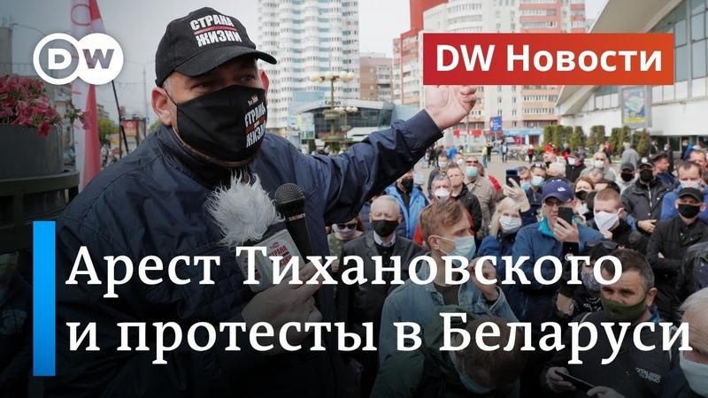 Протесты в Беларуси на фоне ареста блогера Тихановского и беспорядки в США DW новости 01 06 2020