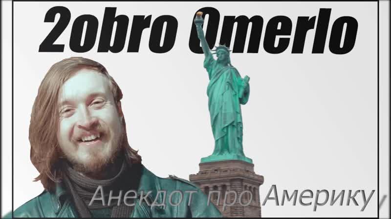 RYTP Анекдот про Америку от Егора Летова