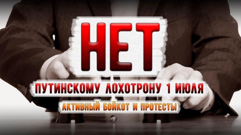 НЕТ путинскому лохотрону 1 июля! Активный бойкот и протесты СергейУдальцов