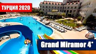 Grand Miramor 4* 3* недорогой отель для отдыха в Турции Обзор отеля Гранд Мирамор Турция 2020