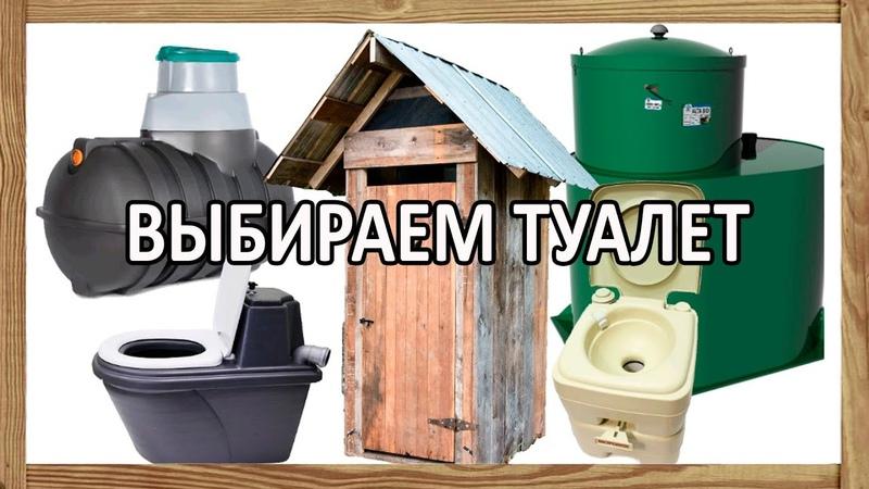 Выбираем загородный туалет обзор вариантов решение утилизации отходов жизнедеятельности