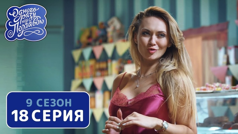 Однажды под Полтавой Спутник 9 сезон 18 серия Сериал Комедия 2020