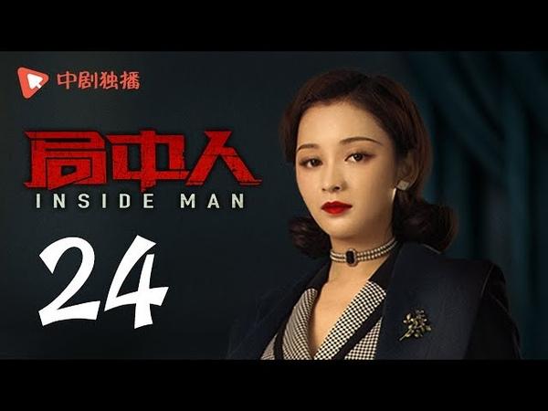 局中人 24(潘粤明、张一山、王瑞子、王一菲 领衔主演)