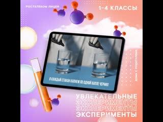 Эксперименты дома от онлайн-платформы Ростелеком Лицей