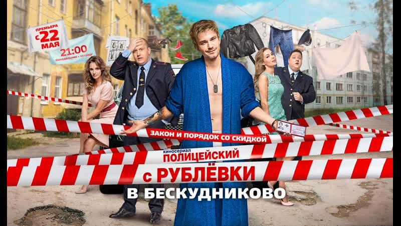 Полицейский с Рублёвки - 2 сезон 8 серія Full HD