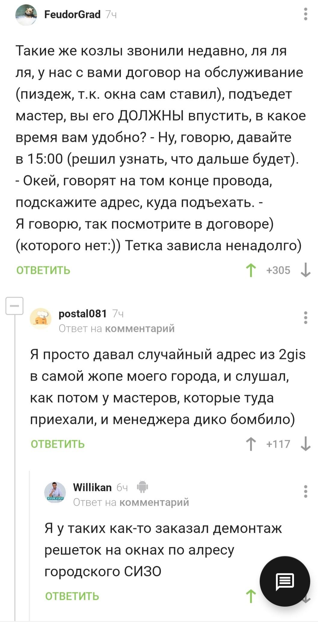 Демонтаж решёток )