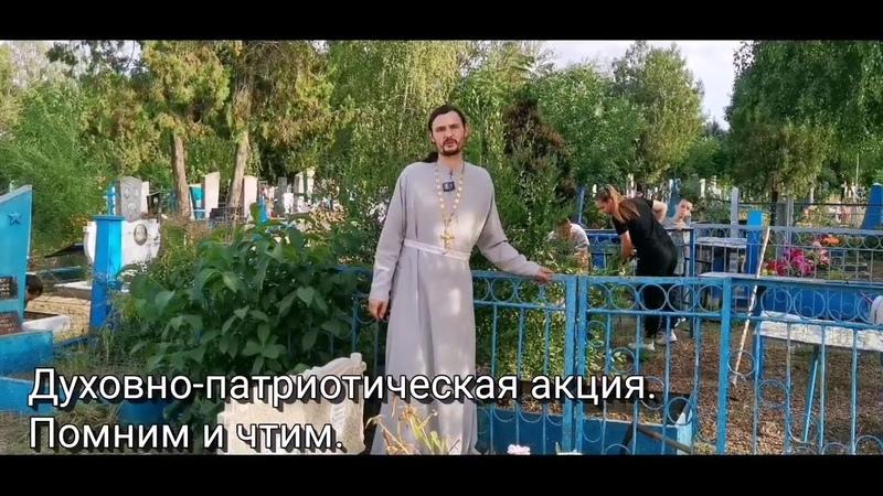 Духовно-патриотическая акция. Батюшка блогер. Иерей Константин Мальцев.