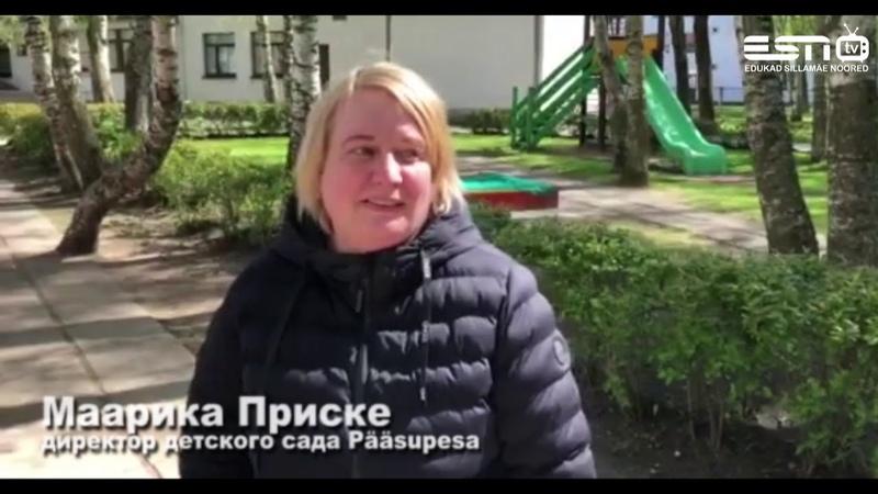 29 05 2020 Волонтеры ESN г Силламяэ разукрасили веранды детсада Pääsupesa