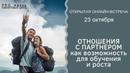 Отношения с Партнером как возможность для обучения и роста онлайн встреча 23 октября
