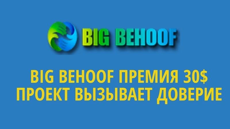 Big Behoof премия 30$