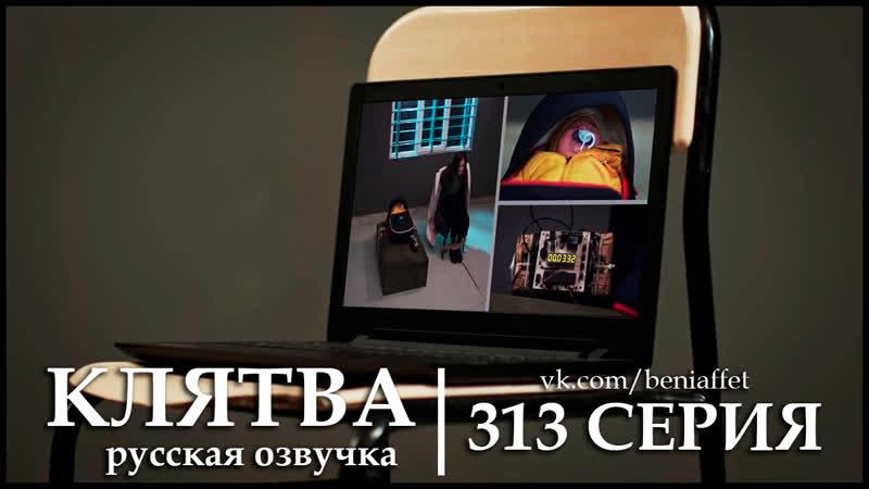 Турецкий сериал Клятва Yemin - 313 серия (русская озвучка)