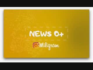 News 0+ Miligram. Милота из инстаграмма звезд. (Выпуск 8)