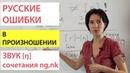 Англ. й звук [ŋ], сочетания ng, nk. Рус. ошибки в произношении