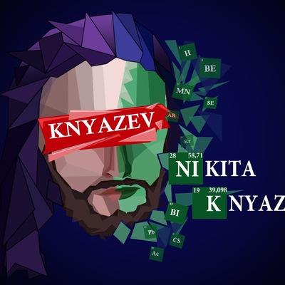 Никита Князев