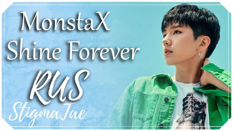 MonstaX Shine Forever RUS COVER by StigmaTae RFSS20 for riizurri