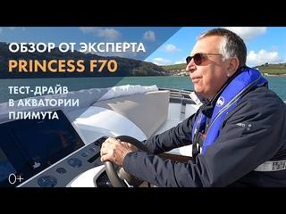 Тест-драйв Princess F70 | Обзор на русском