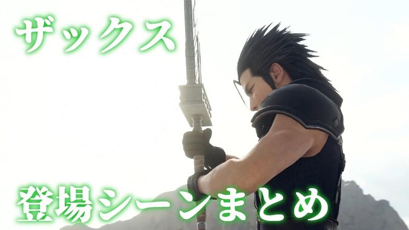 FF7R ザックス登場シーンまとめ ファイナルファンタジーⅦリメイク 12