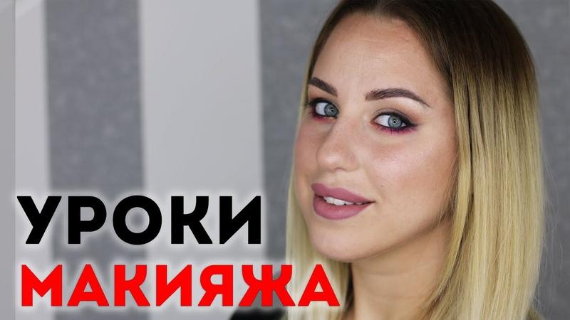 ЯРКИЙ ВЕЧЕРНИЙ МАКИЯЖ Уроки макияжа