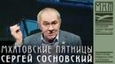 Сергей Сосновский - Мхатовские пятницы