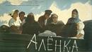 Алёнка комедия, реж. Борис Барнет, 1961 г.