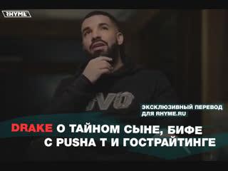 Drake о тайном сыне, бифе с Pusha T и гострайтинге (Переведено сайтом )