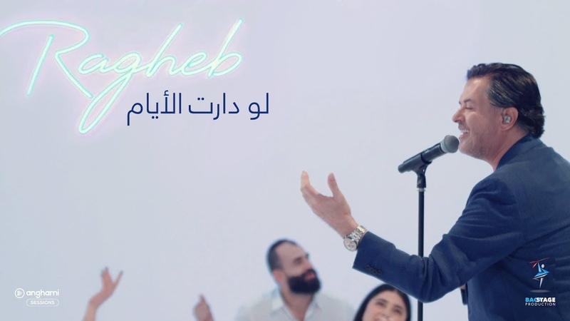 Ragheb Alama Law Daret El Ayam remake version راغب علامة لو دارت الأيام