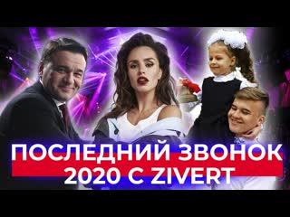 Последний звонок 2020. Выступление Zivert!
