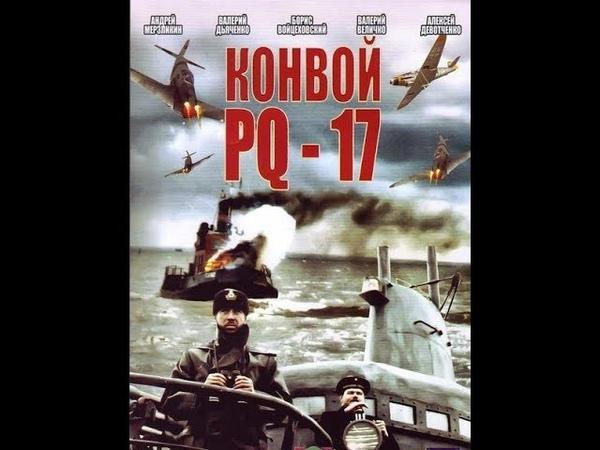 Конвой PQ 17 1942 ВОВ ВОЕННЫЙ Сериал 2004 ЧАСТЬ 1