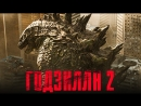 Годзилла 2_ Король монстров