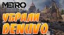 DENUVO Убрали в Metro Exodus!Можно Играть теперь во все DLC!