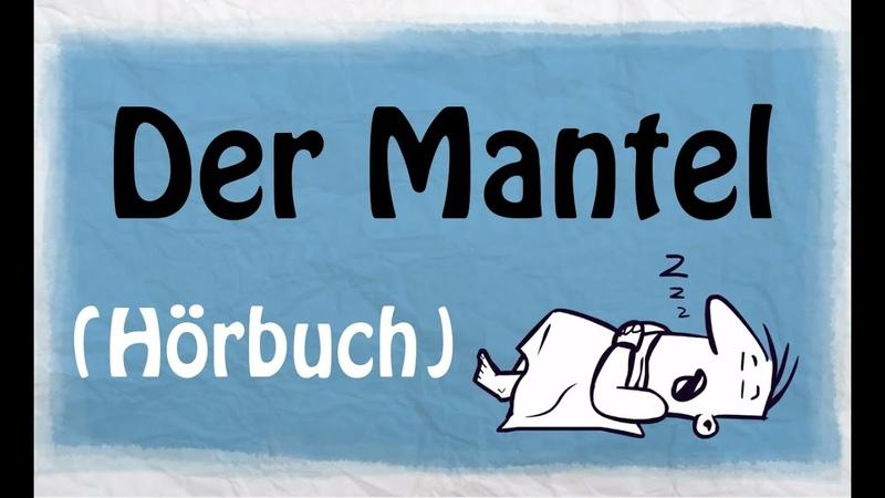 DER MANTEL [Hörbuch]