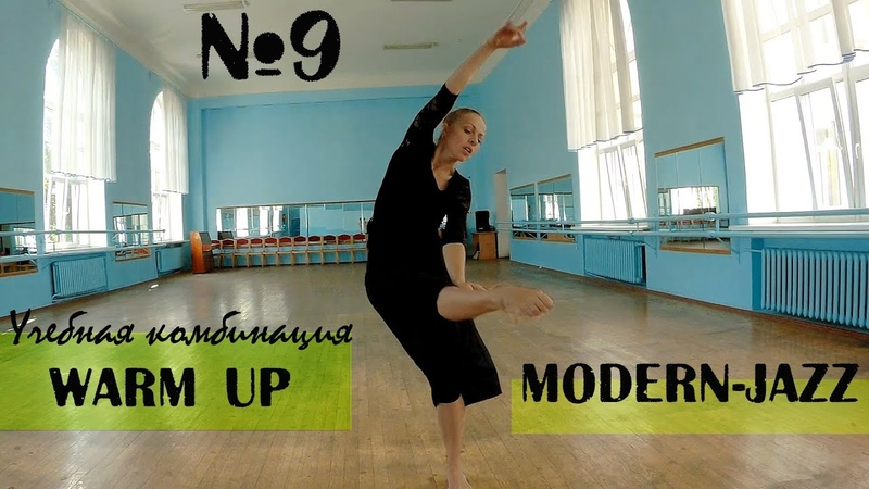 РАЗМИНКА | WARM UP | Modern-jazz. Урок танца №9.