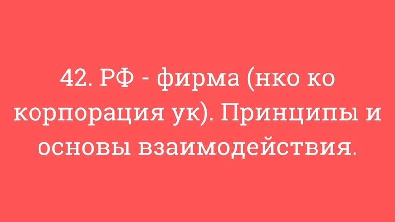 42 РФ фирма нко ко корпорация ук Принципы и основы взаимодействия