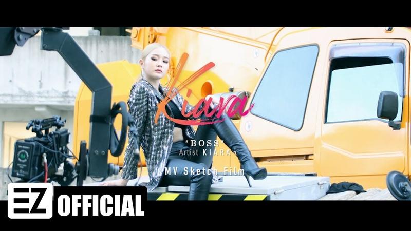 키아라 (KIARA) - 'BOSS' M/V Making Film full ver