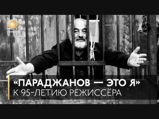 Параджанов  это я  к 95-летию Сергея Параджанова