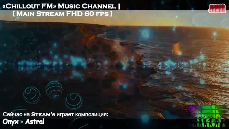 «Chillout FM» LIVE | [ Main Stream by Николай Слюсарев ]