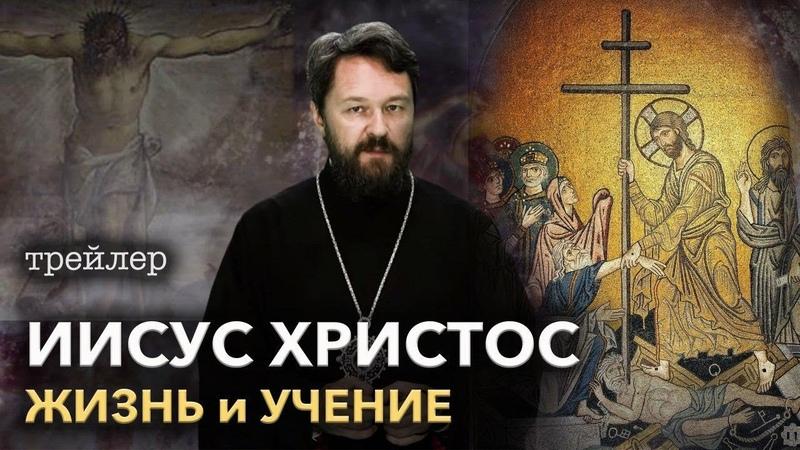 Трейлер Иисус Христос Жизнь и учение Фильм второй ВЫХОД НА ПРОПОВЕДЬ